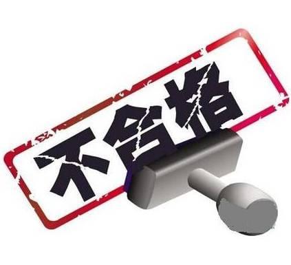 广东省市场监督管理局关于23批次食品不合格情况的通告(2020年第10期)