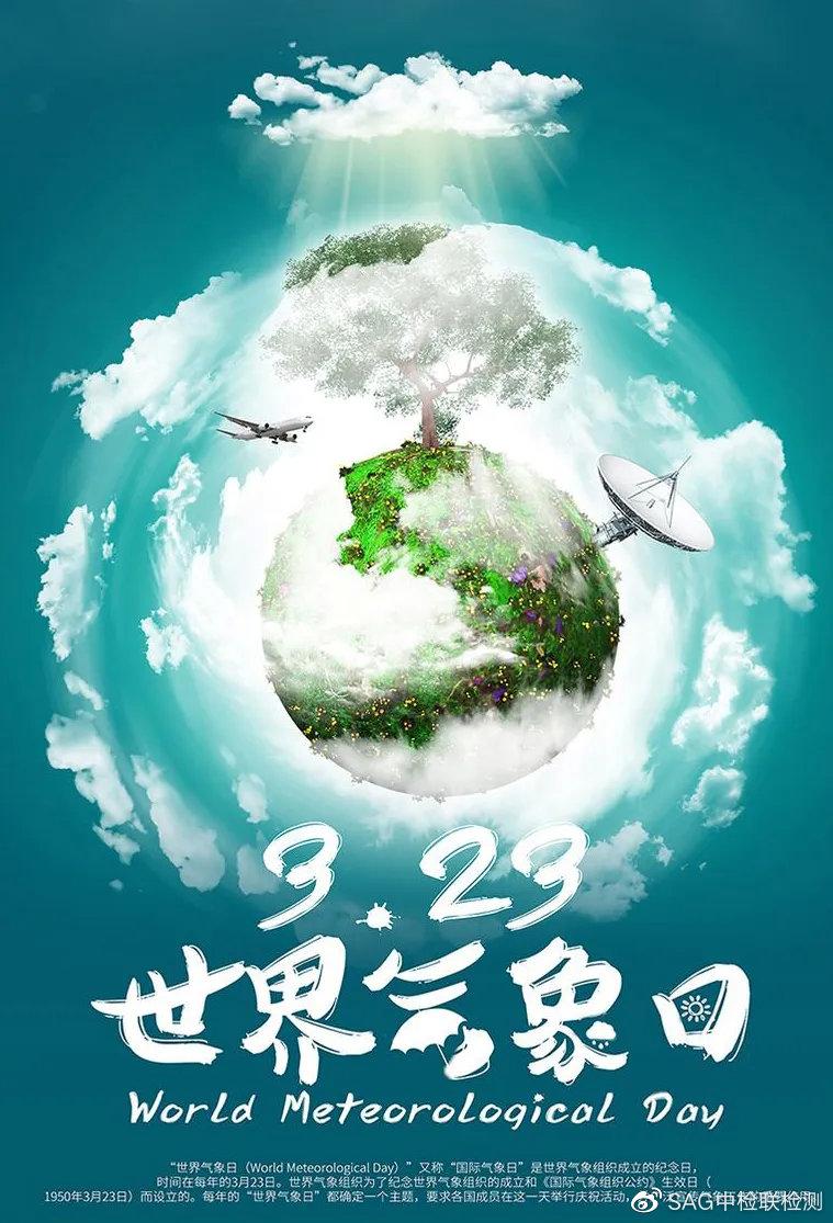 3.23世界气象日丨保护水资源,让世界更美好