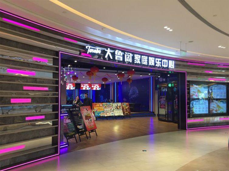 上海市万科广场大鲁阁店