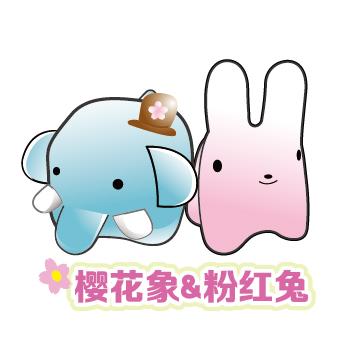 櫻花象与粉紅兔