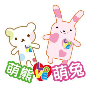 萌熊与萌兔