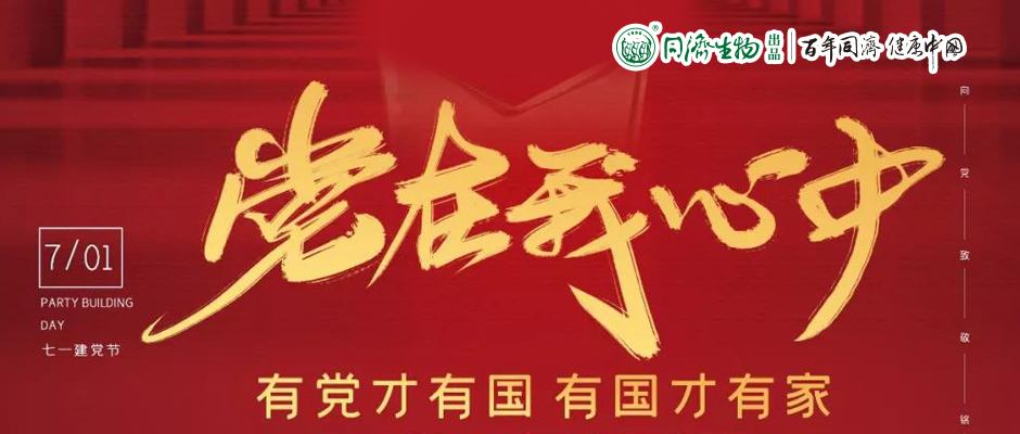上海同济生物 不忘初心 砥砺前行
