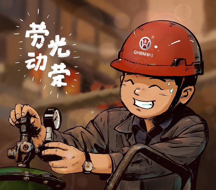 五一劳动节,致敬奋战在生产一线的人!