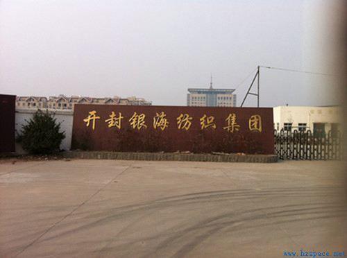 开封县银海棉业有限公司钢结构车间