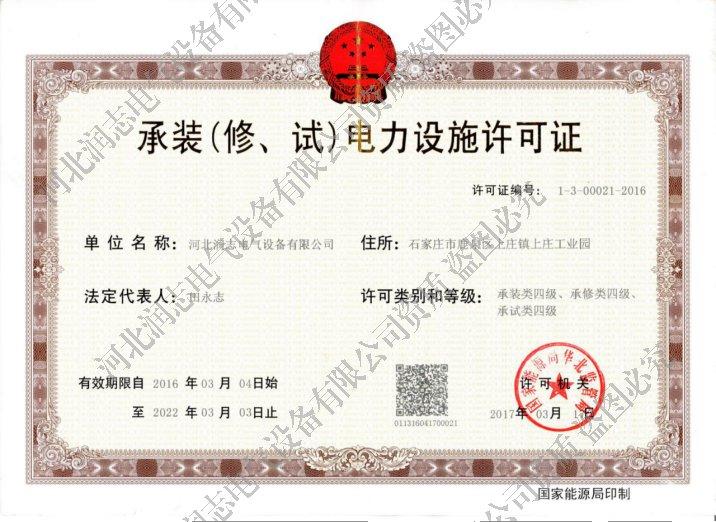 承裝(修、試)電力設施許可證