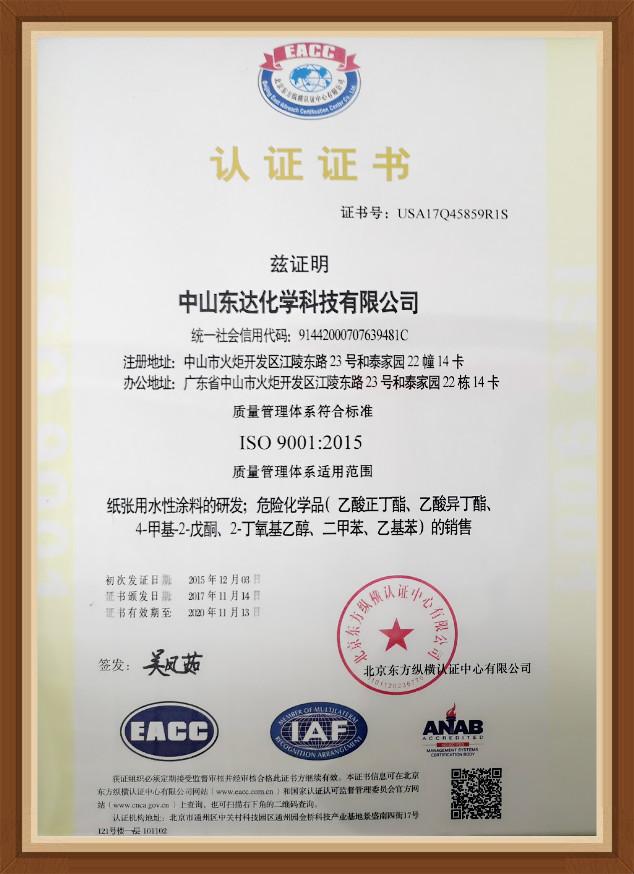 ISO9001:2015cn