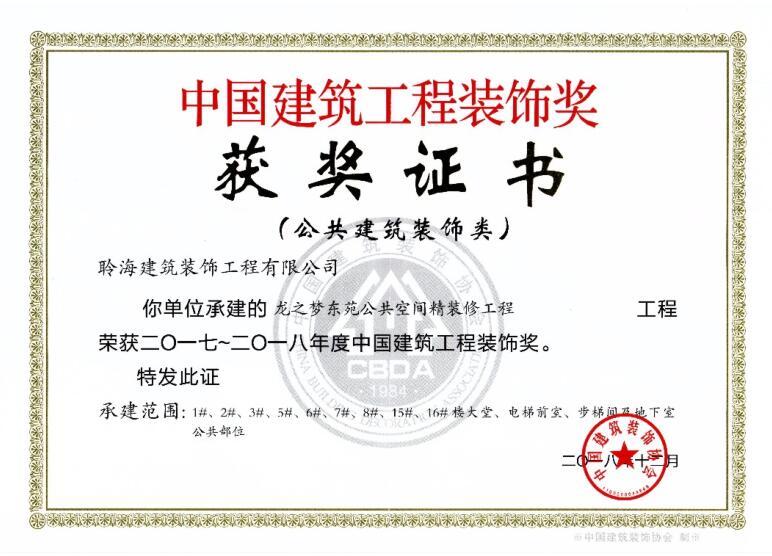 中國建筑裝飾工程獎