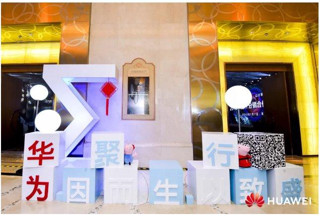 """热烈庆祝嘉志德电子荣获华为""""2018年度IT分销卓越合作伙伴奖"""""""
