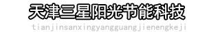 天津三星阳光节能科技有限公司