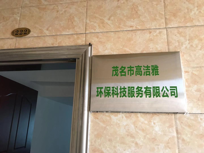 茂名市高洁雅环保科技服务有限公司