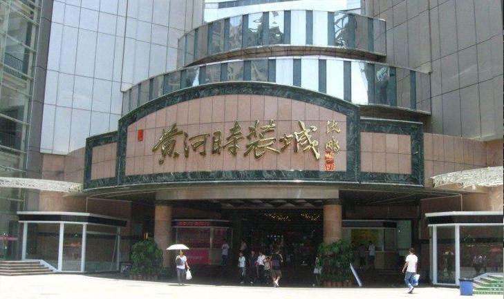 东莞服装区域品牌与国际影响力的...