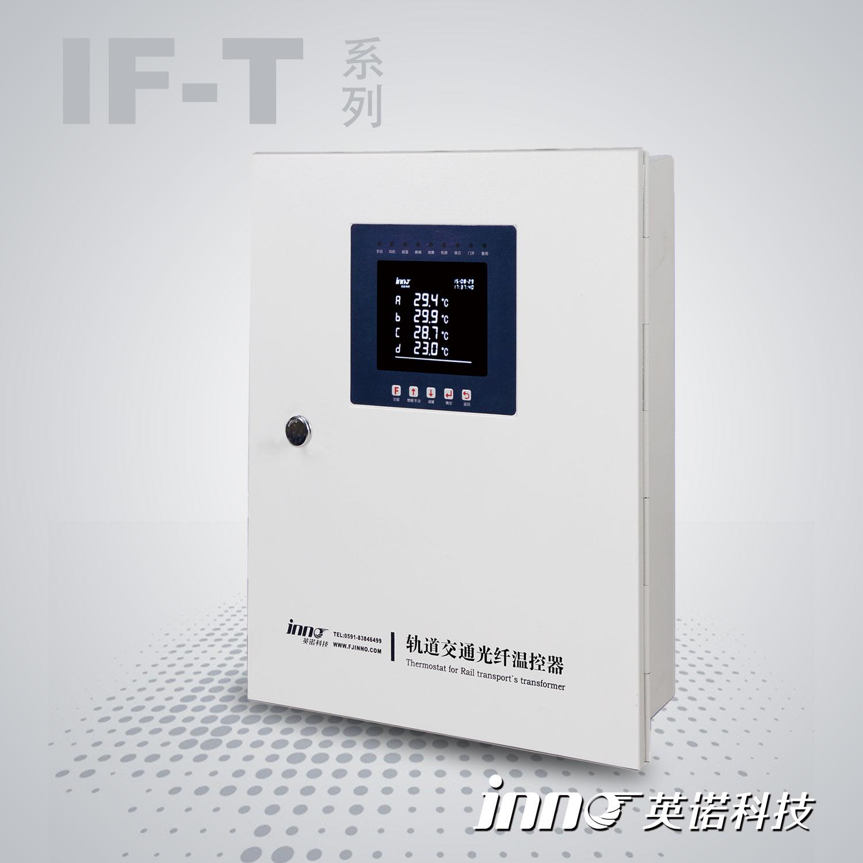 IF-T系列軌道交通光纖溫控器