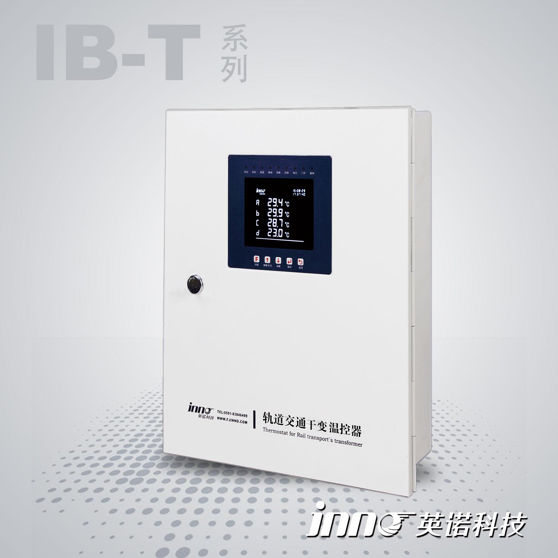 IB-T系列軌道交通干變溫控器