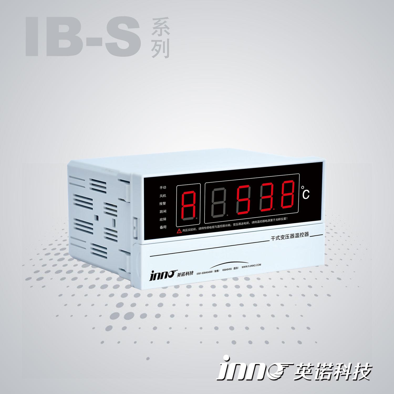 IB-S201系列干式變壓器溫控器