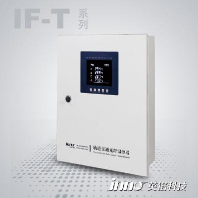 IF-T 系列軌道交通光纖溫控器