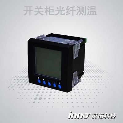 高壓開關柜熒光光纖測溫系統