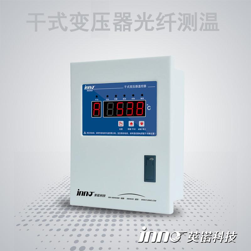 干式變壓器熒光光纖測溫系統