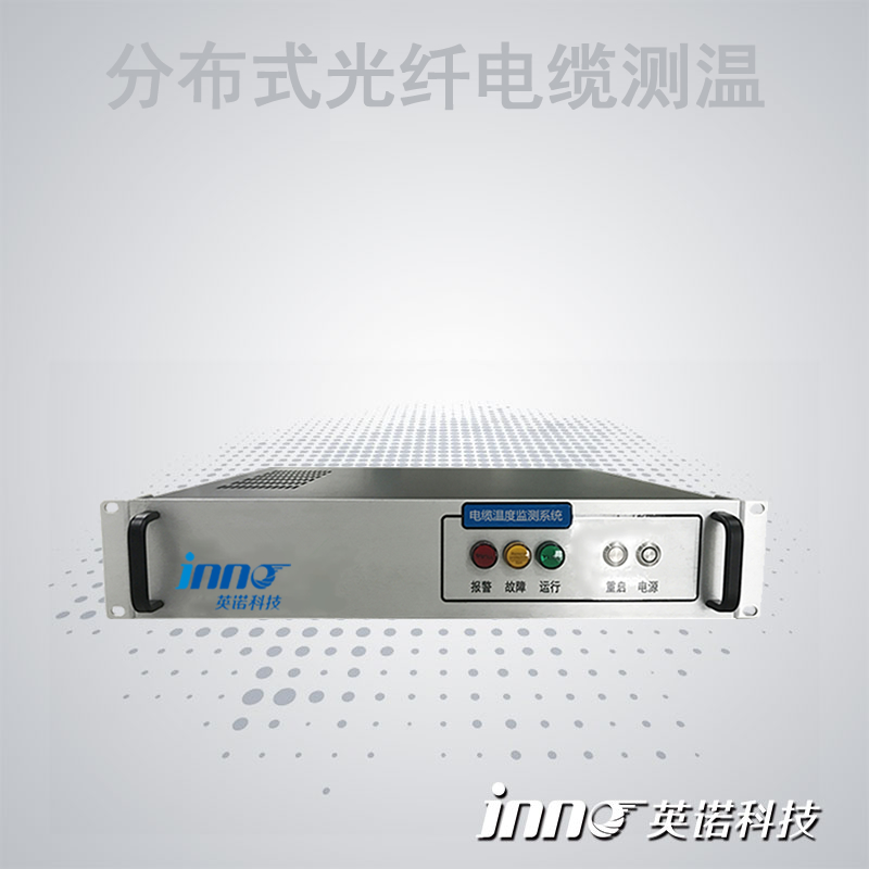 分布式光纖電力電纜溫度監測系統