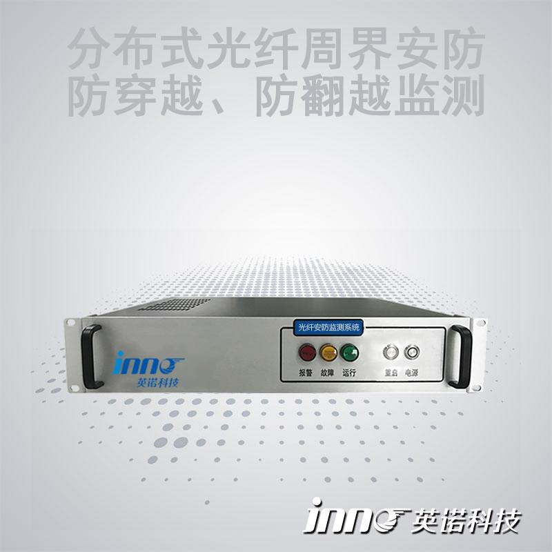 分布式光纖圍欄防穿越/防翻越監測系統