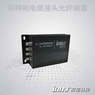 環網柜電纜接頭熒光光纖測溫