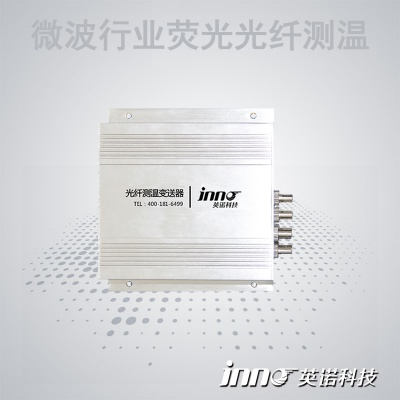 工業微波熒光光纖測溫系統