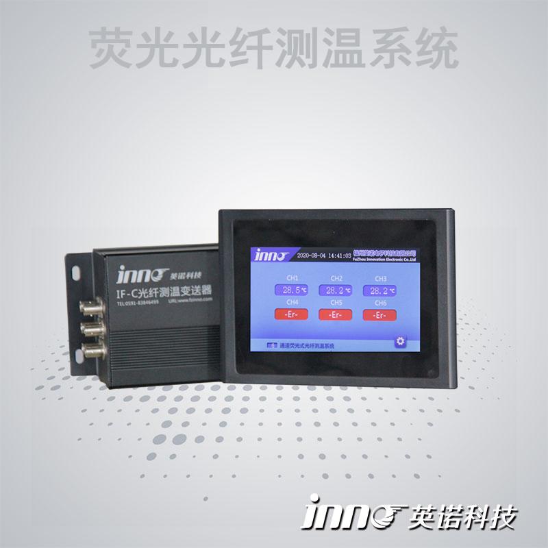 多通道熒光光纖在線測溫系統