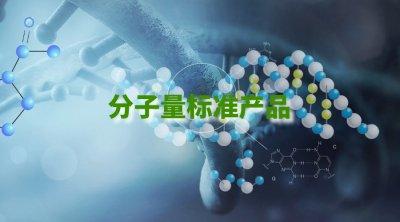 分子量標準產品