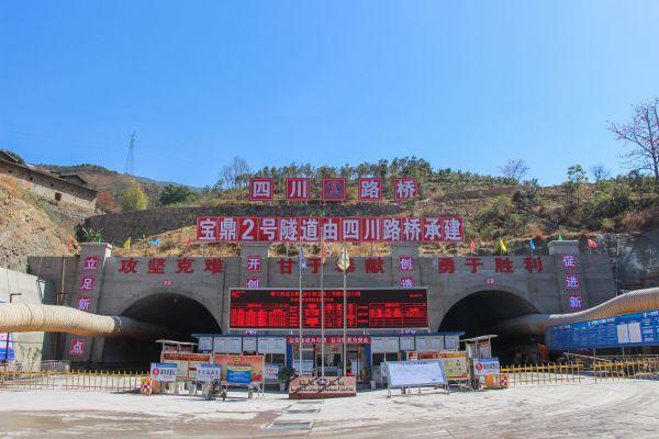 攀大高速宝鼎二号隧道顺利贯通,创造穿越煤层最多、高瓦斯段落最长的记录