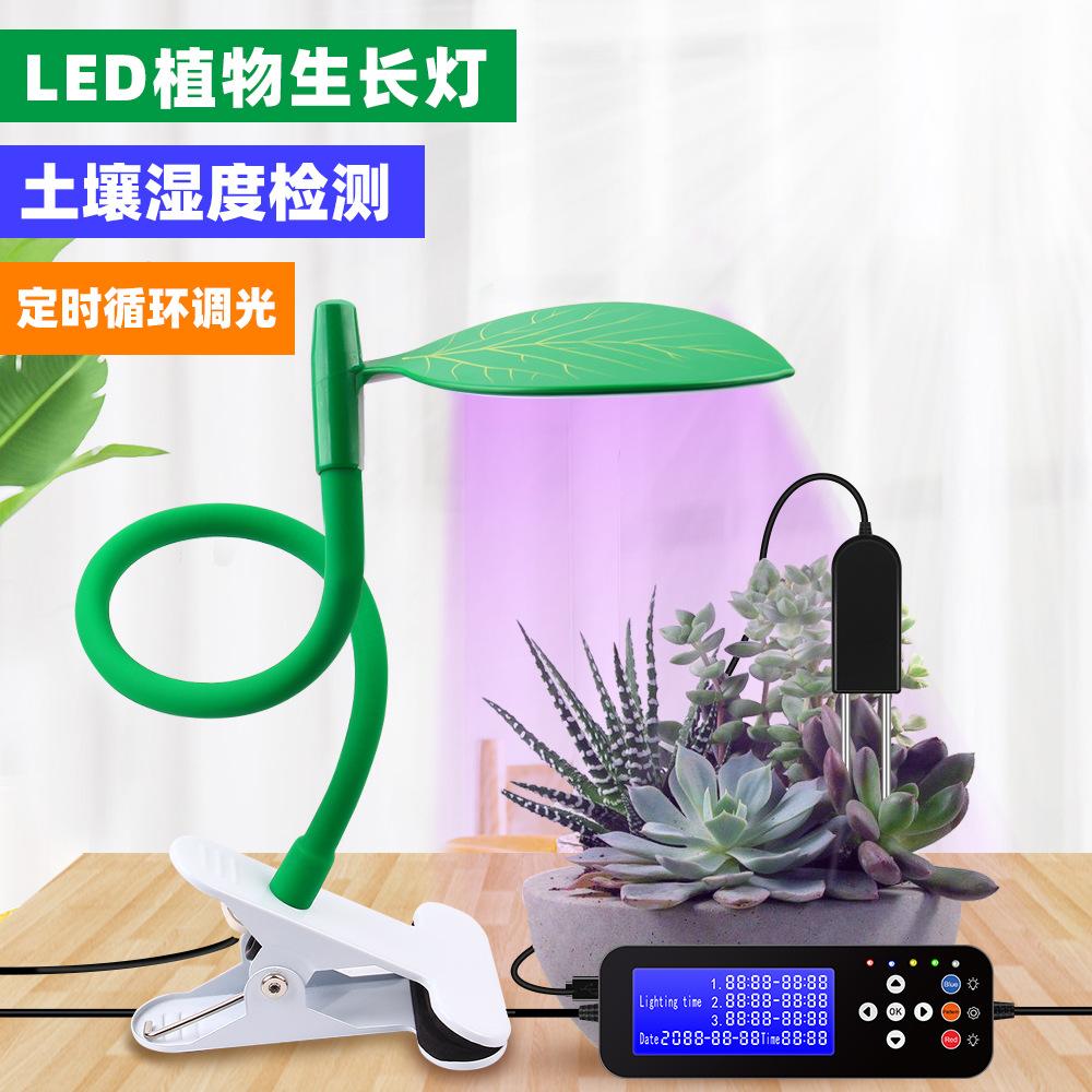 跨境爆款植物生长灯led夹子植物灯可三段定时植物生长补光灯厂家