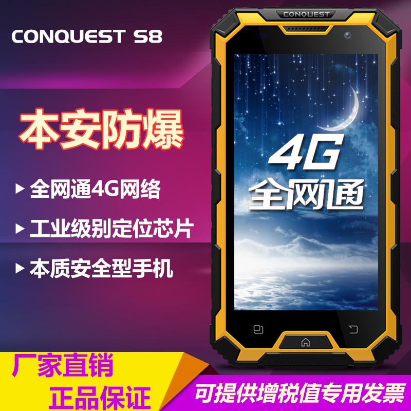 征服CONQUEST s8防爆户外三防智能手机石油制药化工消防本安 包邮