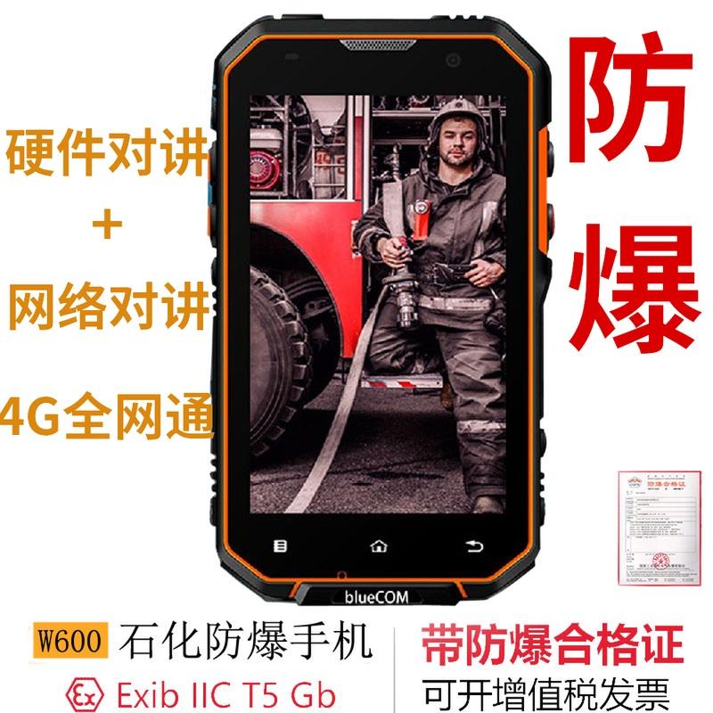 Huadoo/华度 HG05加油站化工厂油库设备硬件对讲防爆智能手机W600