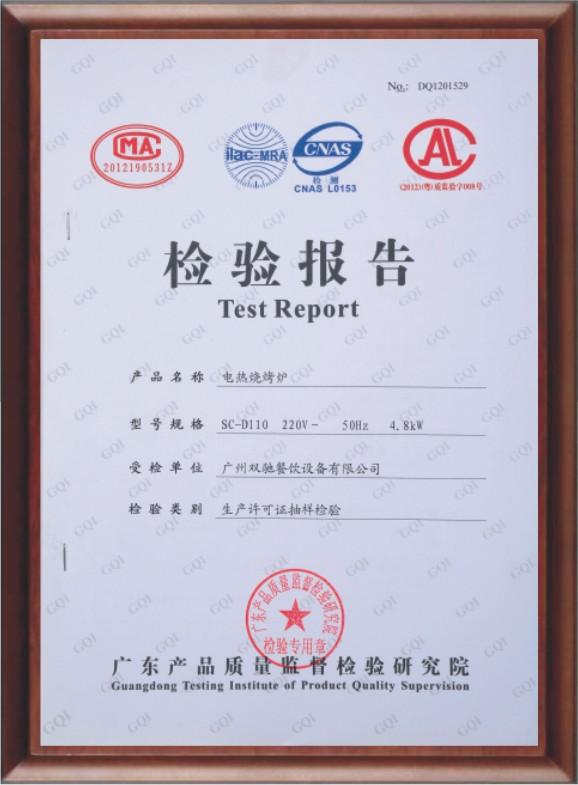 BBQ Grill Test report