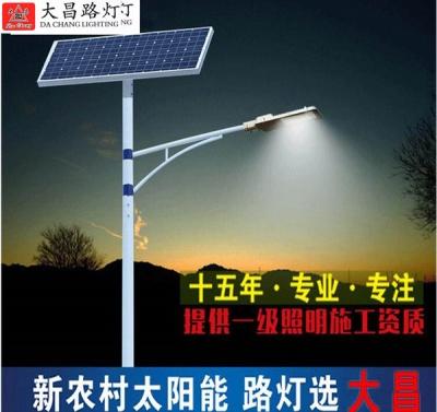 太陽能路燈(單臂)