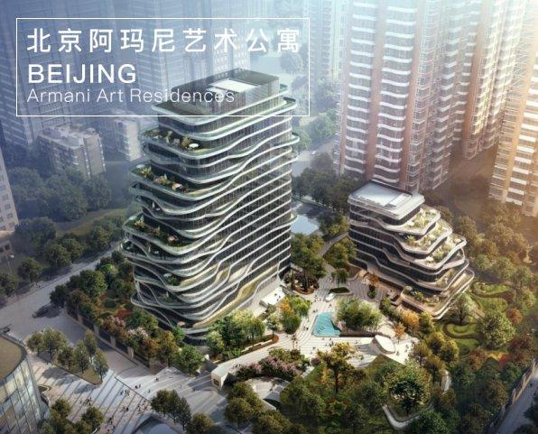北京阿玛尼公寓