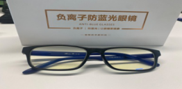负离子防蓝光眼镜