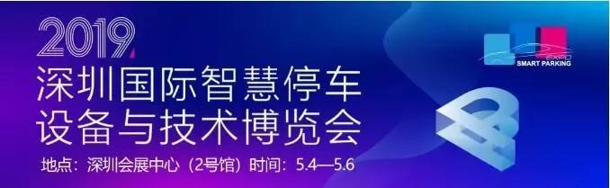 2019深圳國際智慧停車設備與...