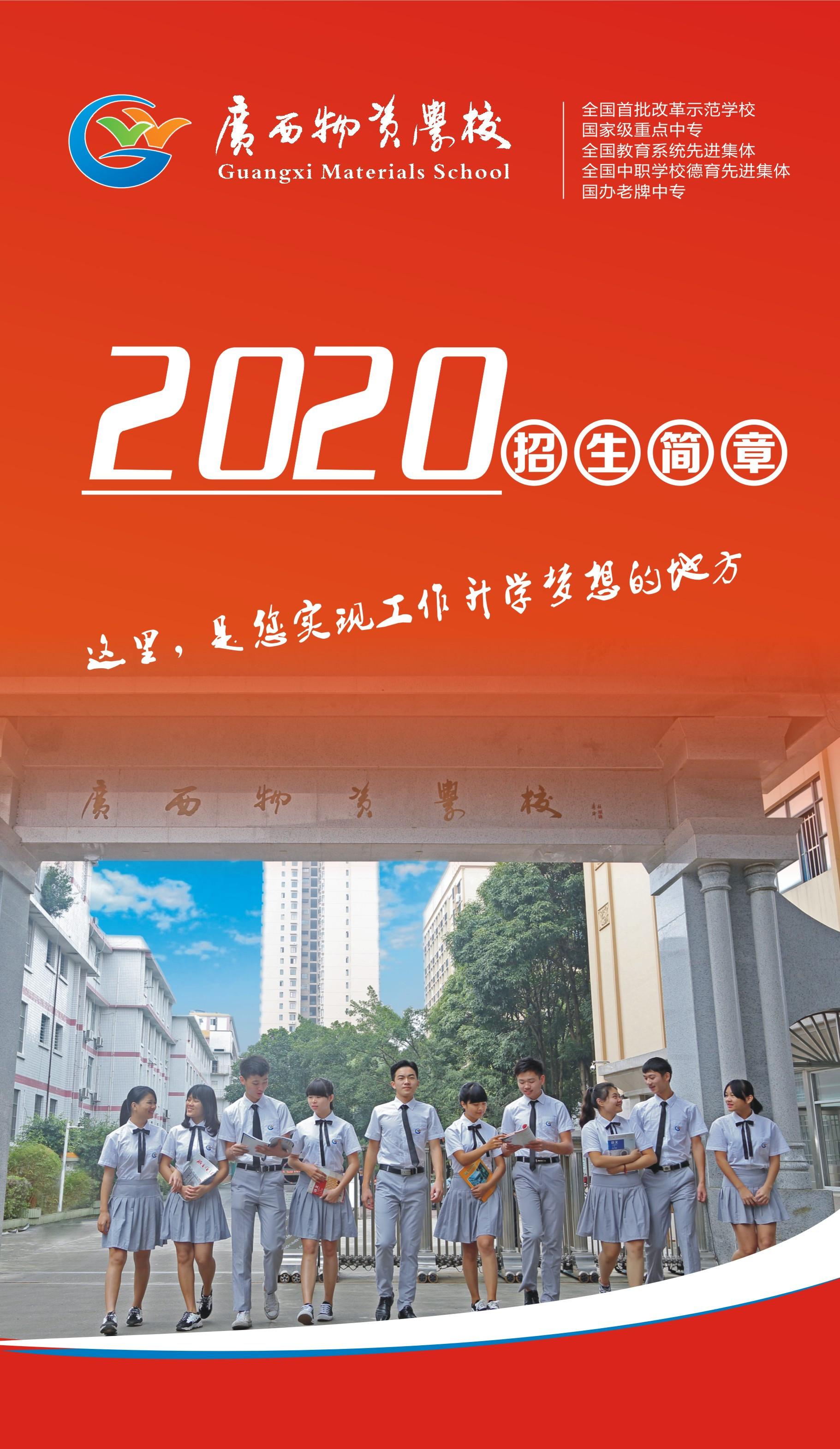 廣西物資學校2020年招生簡章