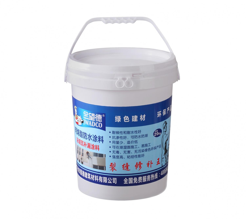 丙烯酸酯高柔防水涂料(20KG装)