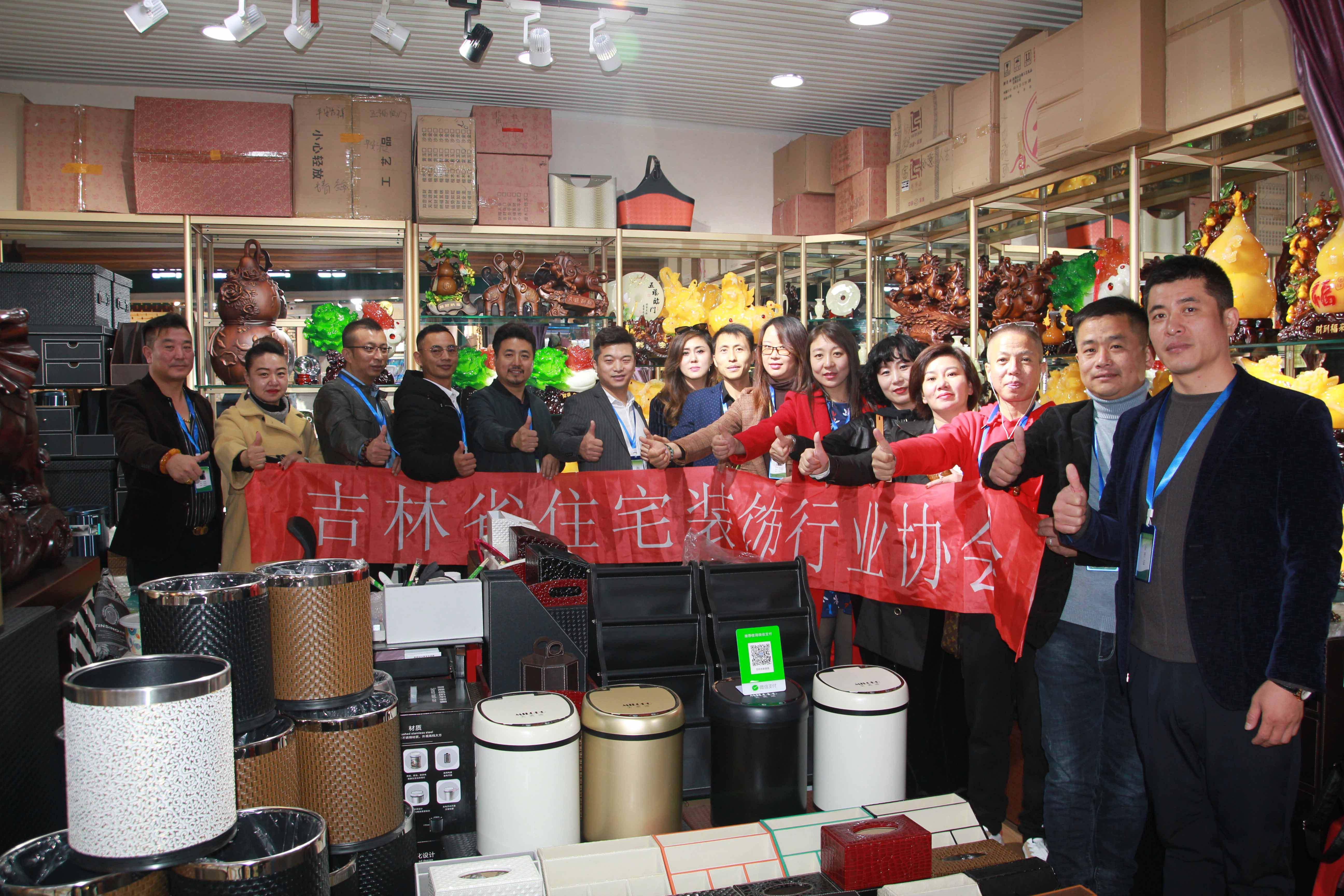 省住宅协会走访《百旺吉家居用品店》