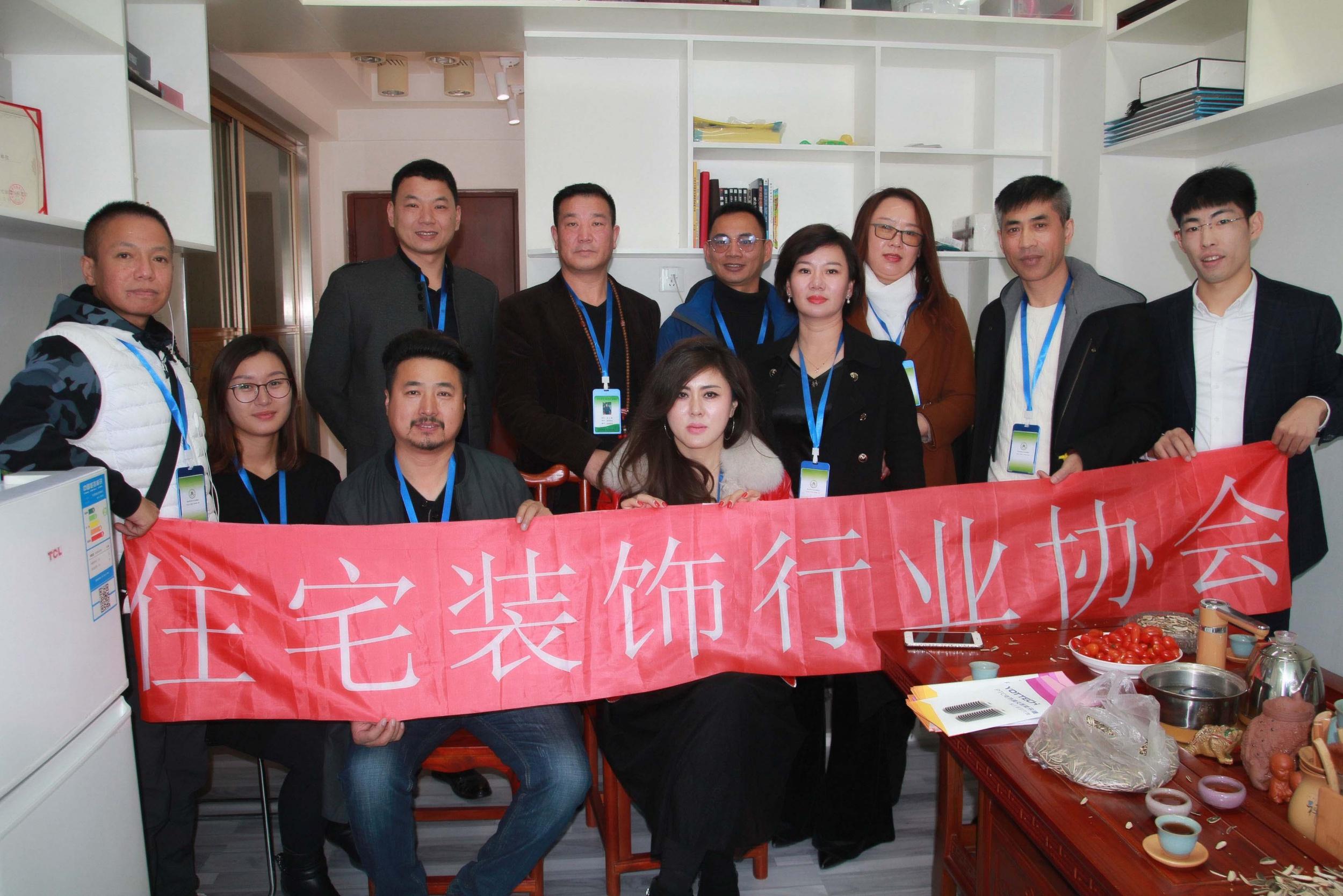 省住宅协会走访《誉鼎商贸有限公司》