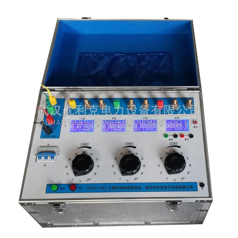 33.ULWJ-601三相热继电器测试仪