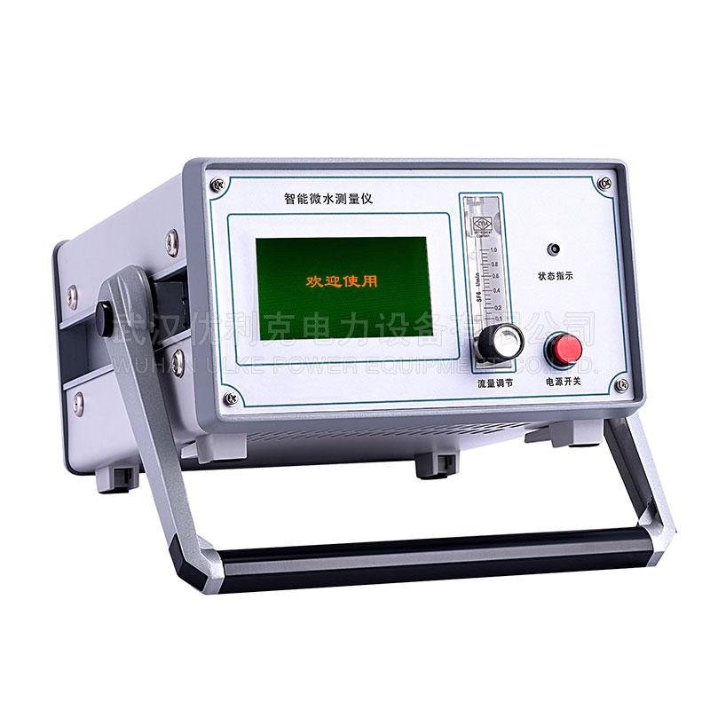01.ULWS-SF6精密微水测量仪