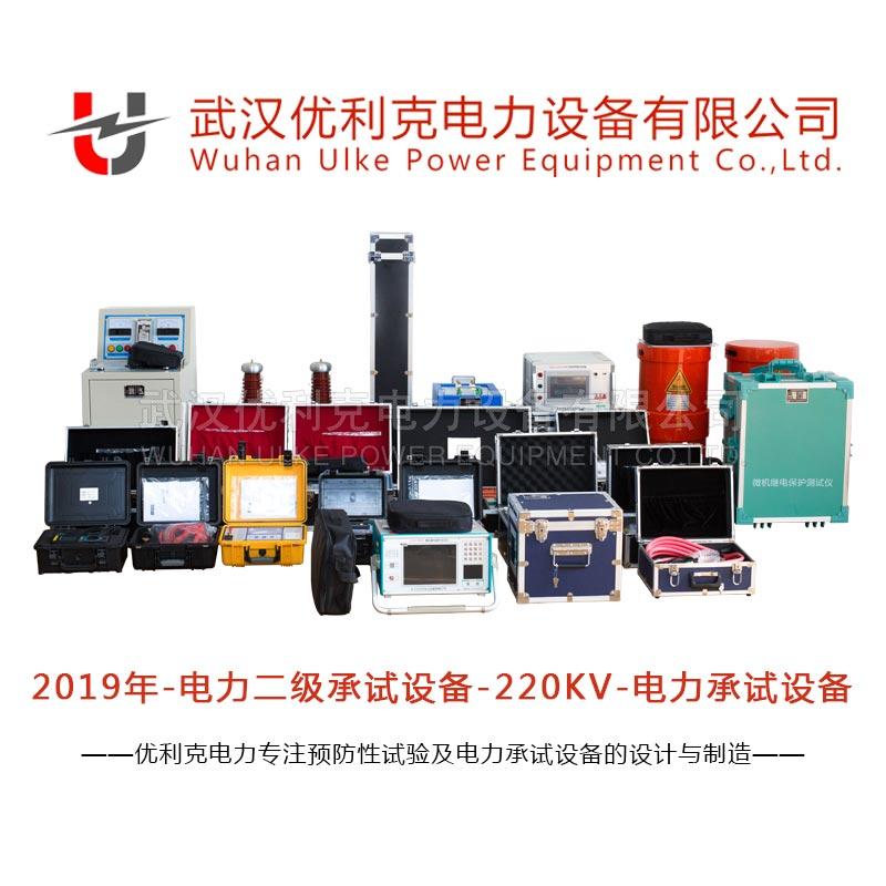 04.承装承修承试二级仪器设备(220KV)