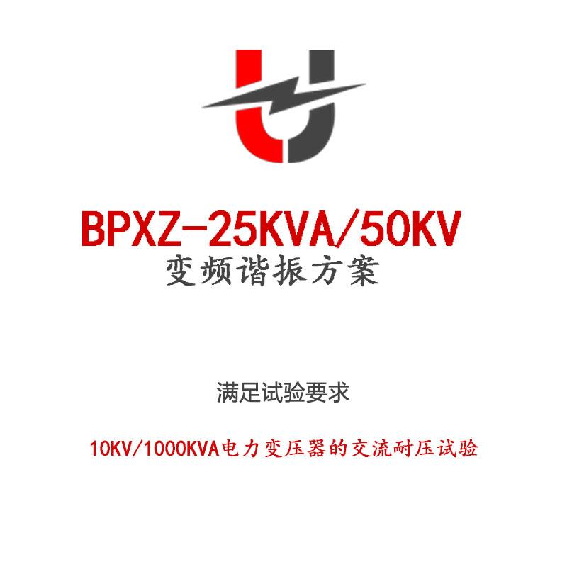 07.BPXZ-25KVA/50KV变频谐振方案