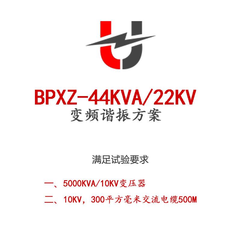 09.BPXZ-44KVA-22KV变频谐振方案