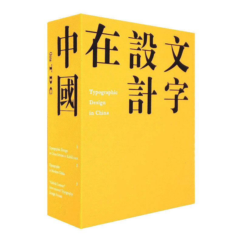 Typographic Design in China