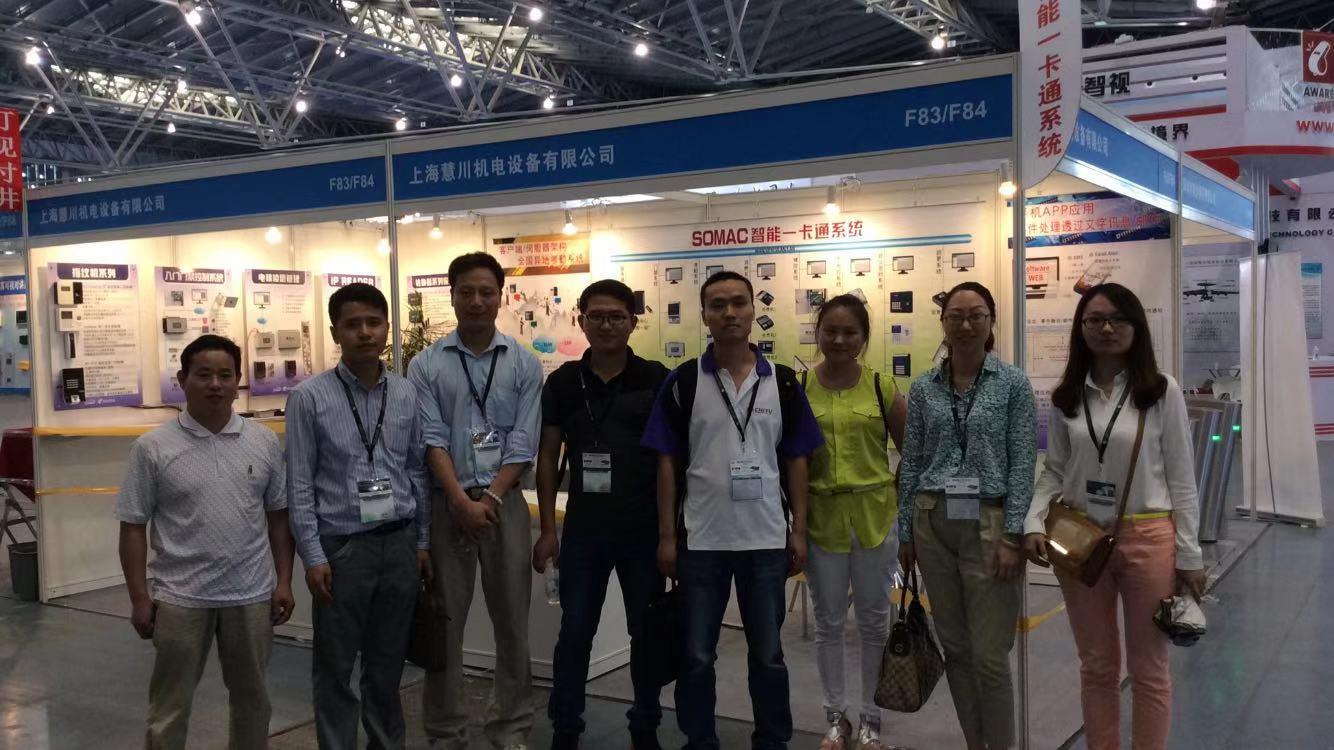 2017 Shanghai International Security Exhibition