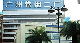 广州卷烟二厂