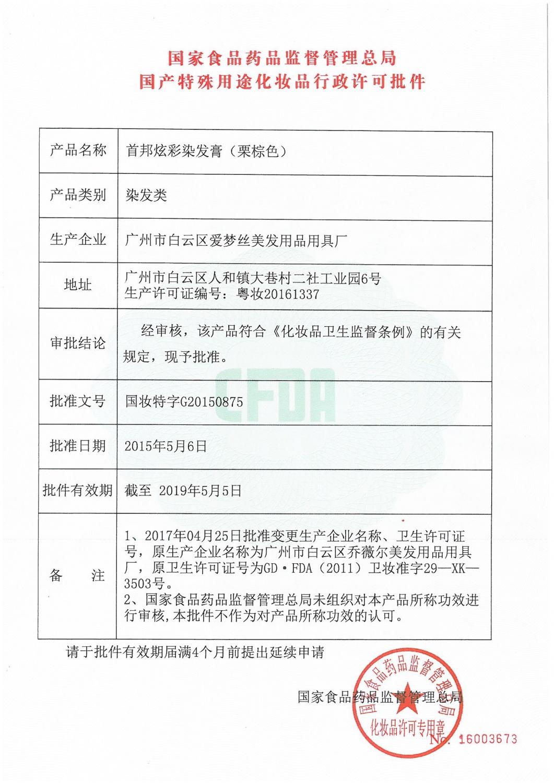 国妆特字G20150875 首邦炫彩染发膏 栗棕 2019年有效期