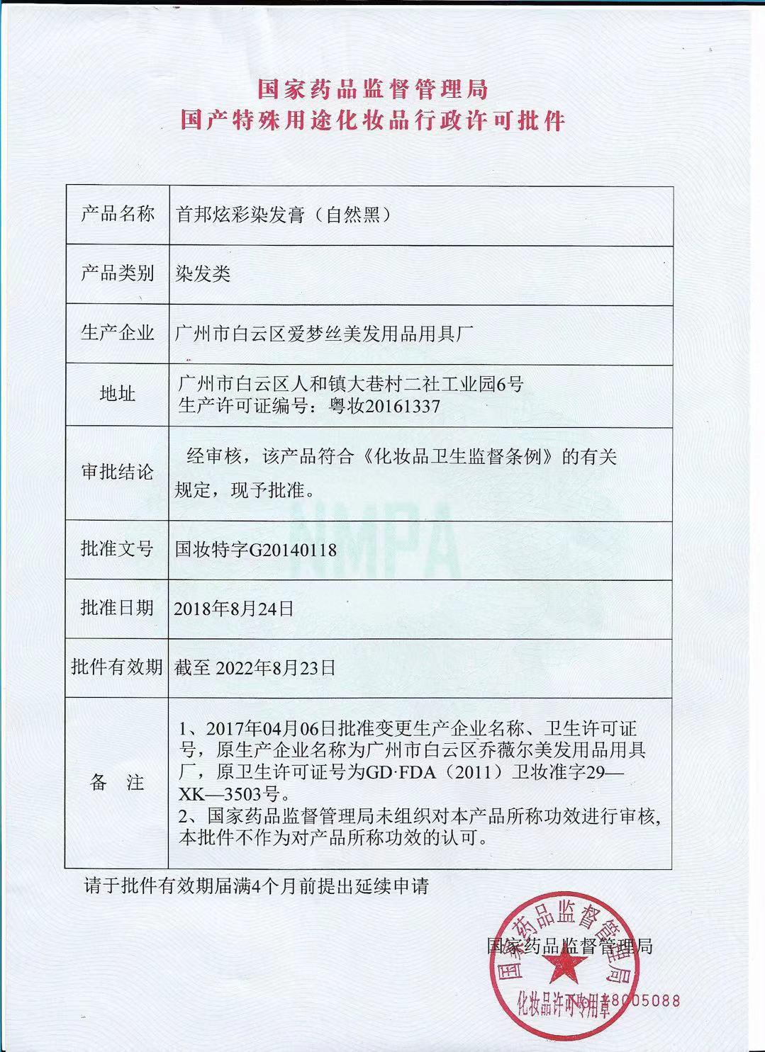 国妆特字G20140118 首邦炫彩染发膏 自然黑 2022年8月有效期